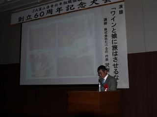 となみ野発表1.JPG