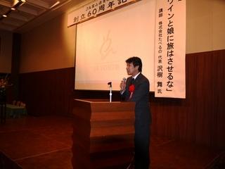 全青協会長挨拶.JPG
